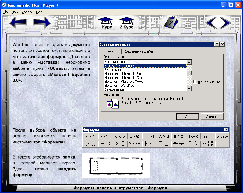 Редактор Формул Для Word 2003 Microsoft Equation 3.0